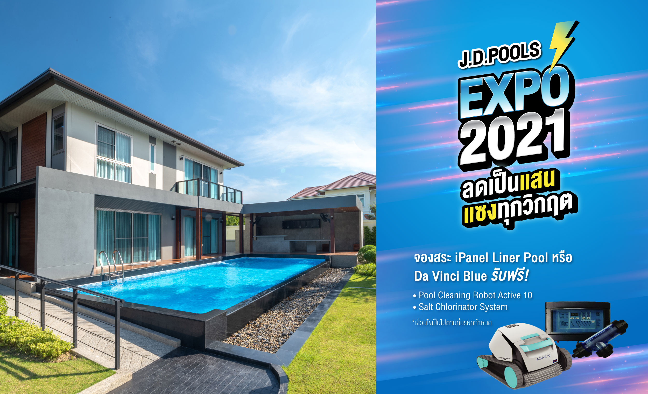 promotion, โปรโมชั่น, expo